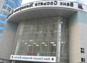 банк женераль сосьете восток ипотека тревожься